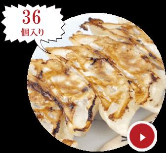 岡山野菜餃子