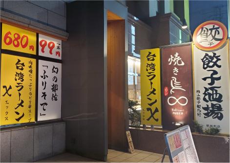 岡山餃子製作所 駅前町店